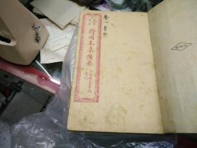 民国大字足本绘图本草备要(1,2)卷