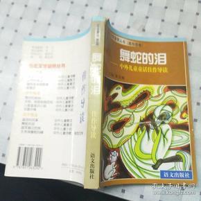 舞蛇的泪:中外儿童童话佳作导读