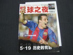足球之夜(2005年 5月)有海报卡卡