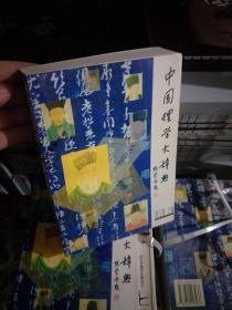 中国理学大辞典