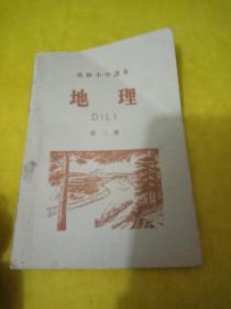 高级小学课本地理第二册   58年5版一印