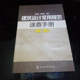 建筑设计常用规范速查手册(第二版)