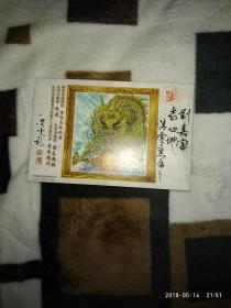 中国邮政邮资明信片  吴云龙专辑  5张折叠  签赠本