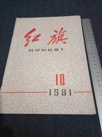 《红旗》1981年第10期,品佳