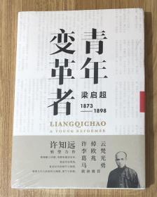 青年变革者:梁启超(1873-1898) 9787208157835