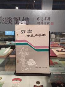 豆腐专业户手册