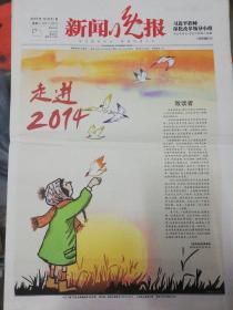 【报纸停刊号】新闻晚报 2013年12月31日【停刊号】【走进2014】
