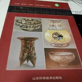 中国历代陶瓷精品100件赏析之八