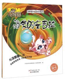 (精美绘本)汤姆猫创新思维故事系列:消失的安吉拉(全六册)
