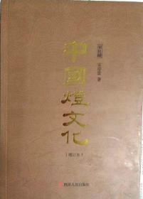 《中国灯文化》[增订本]