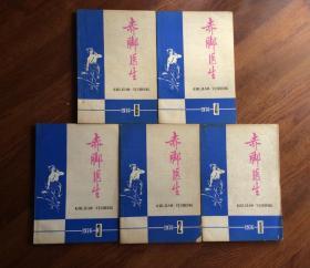 赤脚医生杂志1976年1-6(缺5 五本合售)