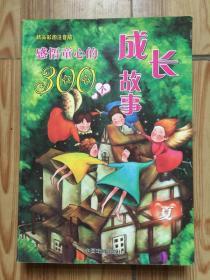 感悟童心的300个成长故事:夏(精品彩图注音版)