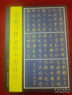 瘦金体书法艺术