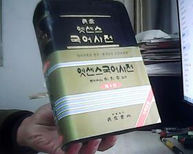 民众辞典 辞书专门民众书林韩文版