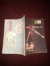 气功1985.3