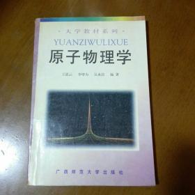 原子物理学(作者李增为签赠本)