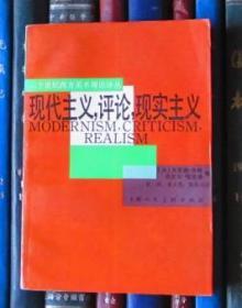 现代主义,评论,现实主义(二十世纪西方美术理论译丛)