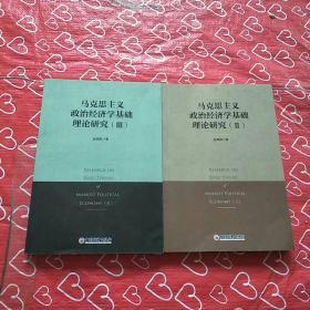 马克思主义政治经济学基础理论研究 2 3【两册合售】