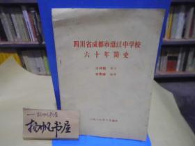 四川省成都市温江中学校六十年简史