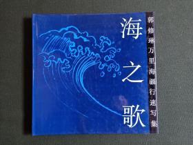 海之歌——郭修琳万里海疆行速写集,硬精装,发行1000册,作者签名本,签赠本。