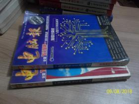 电脑报1999年合订本(上下)