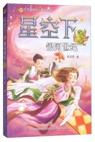 星空下3:银河世纪/方方蛋原创儿童文学馆