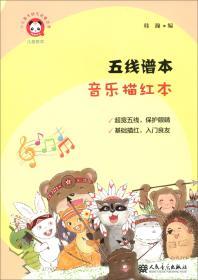 五线谱本(音乐描红本)/少儿音乐快乐启蒙丛书