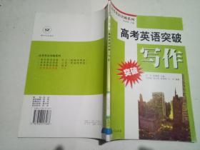 高考英语突破.写作