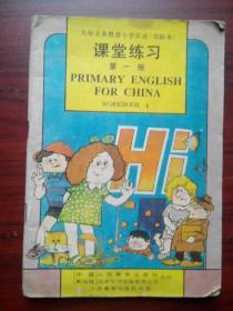 小学英语课堂练习第一册,小学英语1992年1版,小学英语练习