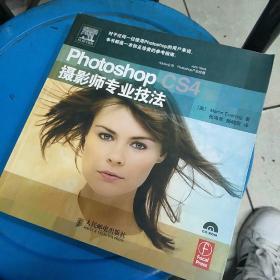 Photoshop CS4 摄影师专业技法