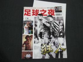 足球之夜(2005年 7月)有海报里克尔梅