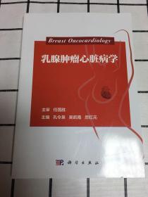 乳腺肿瘤心脏病学