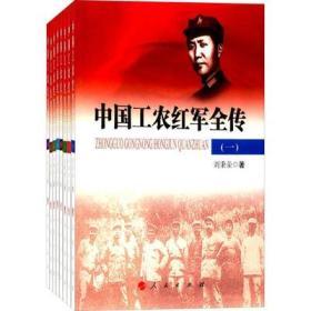 中国工农红军全传(全八册)