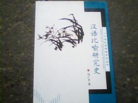 二十世纪学科学术史丛-汉语比喻研究史