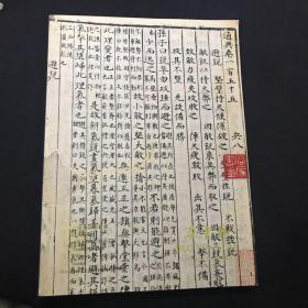 朵云轩98秋季艺术品拍卖会·古籍版本