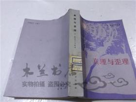 真理与歪理 (苏联)米.斯捷尔马赫 上海译文出版社 1985年5月 32开平装
