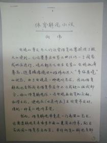 南京师范大学美术学院院长、江苏省美协副主席:李向伟 手稿《体育解说小义》5页油印本