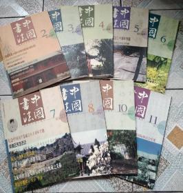 中国书法2001年(2,3,4,5,6,7,8,10,11)