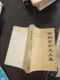 中国哲学史文集 有水印