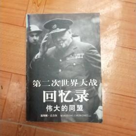 第二次世界大战回忆录  第三卷  伟大的同盟