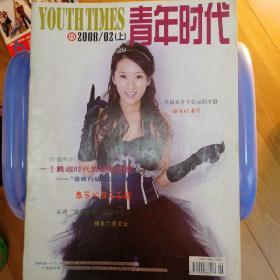 青年时代(2008.2上)