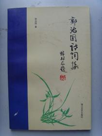 郭志国:《郭志国诗词集》书法集