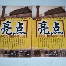 亮点--香港记者眼中的中国