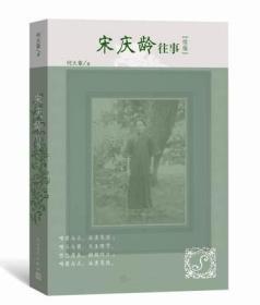 全新正版 宋庆龄往事续编 何大章著 人民文学出版社