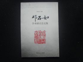 邓石如学术研讨会文集