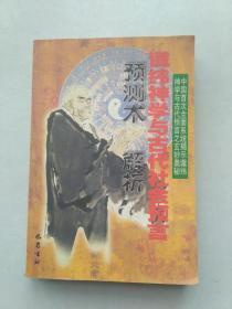 谶纬神学与古代社会预言: 预测术解析