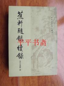 清代史料笔记丛刊:蕉轩随录 续录(32开 95年一版一印 仅印2000册)