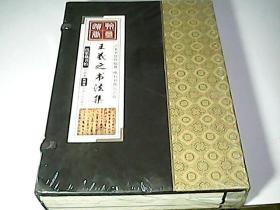 线装藏书馆 王羲之书法集【全四卷】彩图版