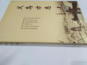 关于《义乌县志》、《义乌市志》等地方志资料的10篇左右文章(涉及4本期刊)合售,篇目见品相描述