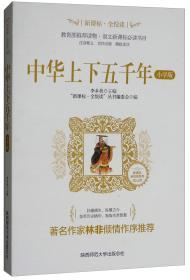 D-新课标·全悦读丛书--中华上下五千年.小学版(双色印刷)